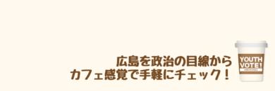 Youth Vote! HIROSHIMA